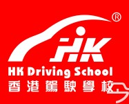 Hong Kong driving school